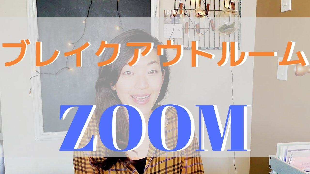 zoom ブレイク アウト ルーム