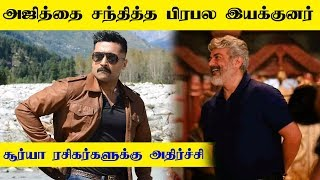 National Award-Winning Director Meet Thala Ajith – Suriya Fans are Shocked!