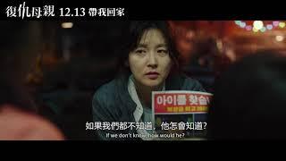 【復仇母親】角色版預告-正妍篇 12.13帶我回家