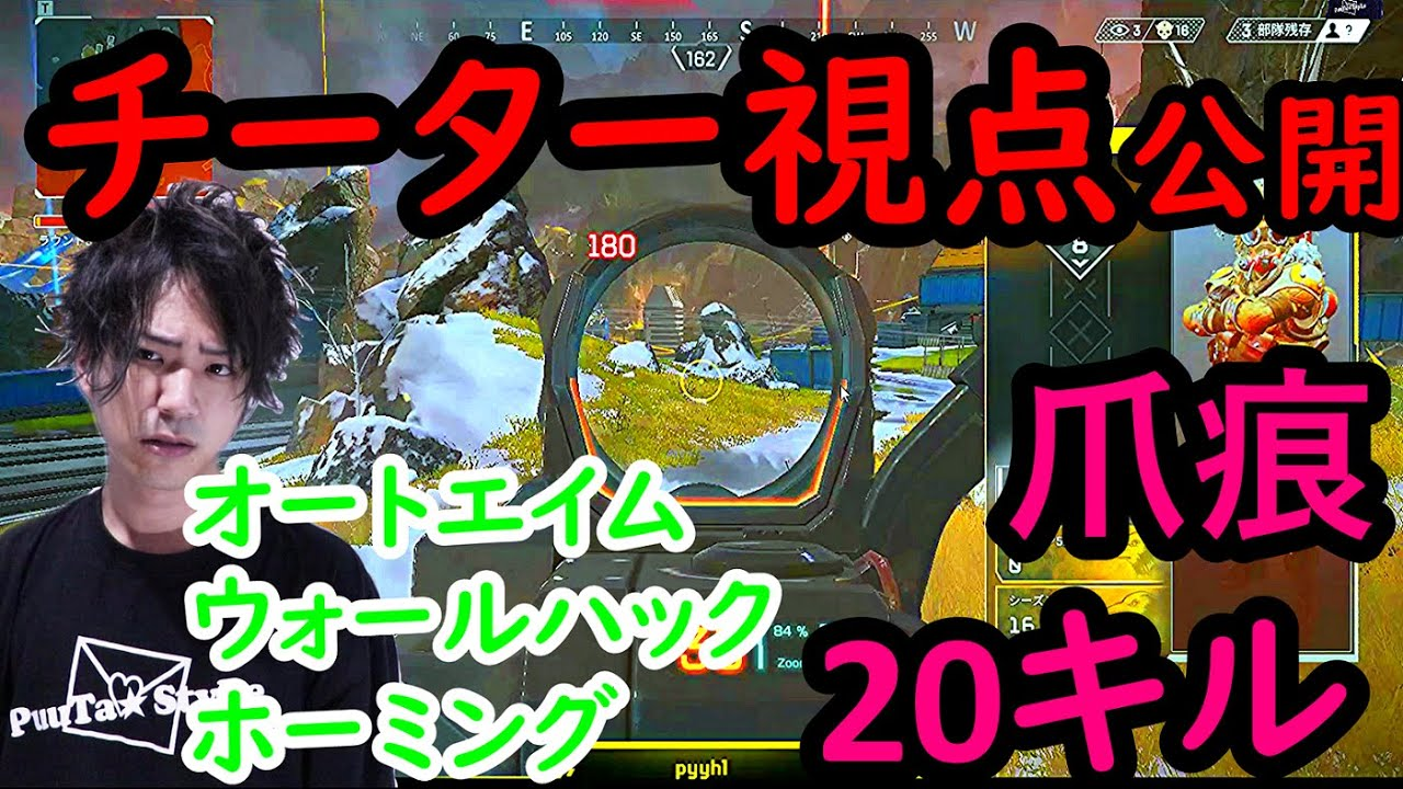 【APEX LEGENDS】チーター視点が残酷すぎた「20キル爪痕」オートエイム、ウォールハック、ホーミング弾【エーペックスレジェンズ】PS4/PC