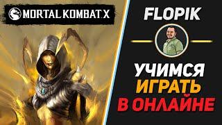 Mortal Kombat X. Вечерний стрим. Не для слабонервных.