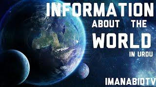 Information about the world in urdu