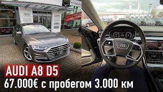 Audi A8 Long - 67.000€ с пробегом 3.000 км /// 142.000€ цена новой машины