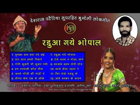 Raduaa Gaye Bhopal - Bundeli Top Lokgeet - Deshraj Pateriya