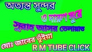 সুরাহ আসর তেলায়াত Video   Surah Asor Telayet     R M Tube Click Recorded