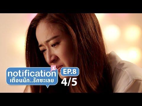 Notification เตือนนัก รักซะเลย EP.8[4/5] l Mello Thailand | 22-05-2018