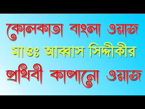 New Abbas Siddiqui bhaijaan Jalsa 2018**new bangla jalsa****