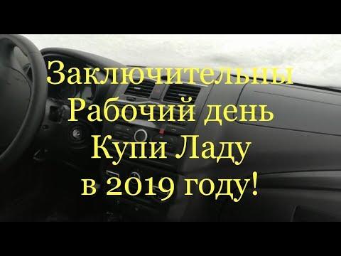 Очень быстрая выдача нового авто 31 декабря 2019 купи Ладу Тольятти