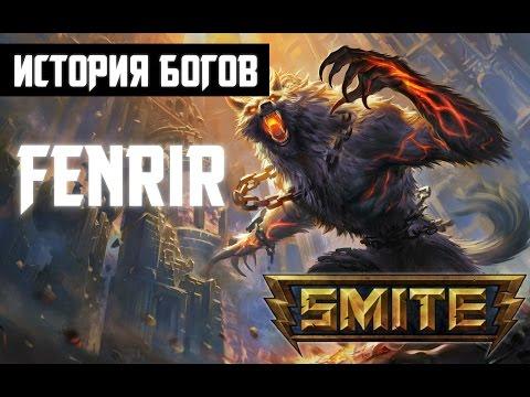 видео: smite История Богов - Фенрир
