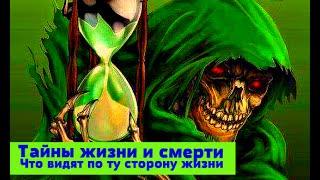 Тайны жизни и смерти, Что видят по ту сторону жизни , Куда улетает душа человека, Тайны Булгакова !