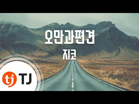 [TJ노래방] 오만과편견 - 지코(Feat.수란) (Pride and Prejudice - Zico) / TJ Karaoke