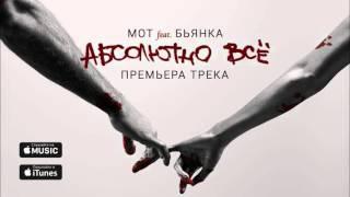 Мот feat Бьянка Абсолютно Всё Премьера трека, 2015