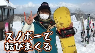 【スキー場】スノボーで転びまくる!【赤髪のとも】