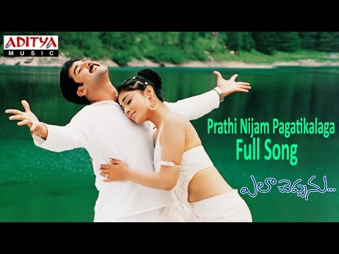 Prathi Nijam Pagatikalaga Full Song Ll Ela Cheppanu Movie Ll Tarun, Shreya