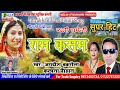 राम कसम | Ram Kasam Dilli (Stage Performance) Jagdesh Bakrola,Kalpana Chauhan | Album- Pyari Chameli Whatsapp Status Video Download Free
