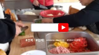 쌀피자 만들기 | 김제 체험 할만한 곳 | 전북 아이들…