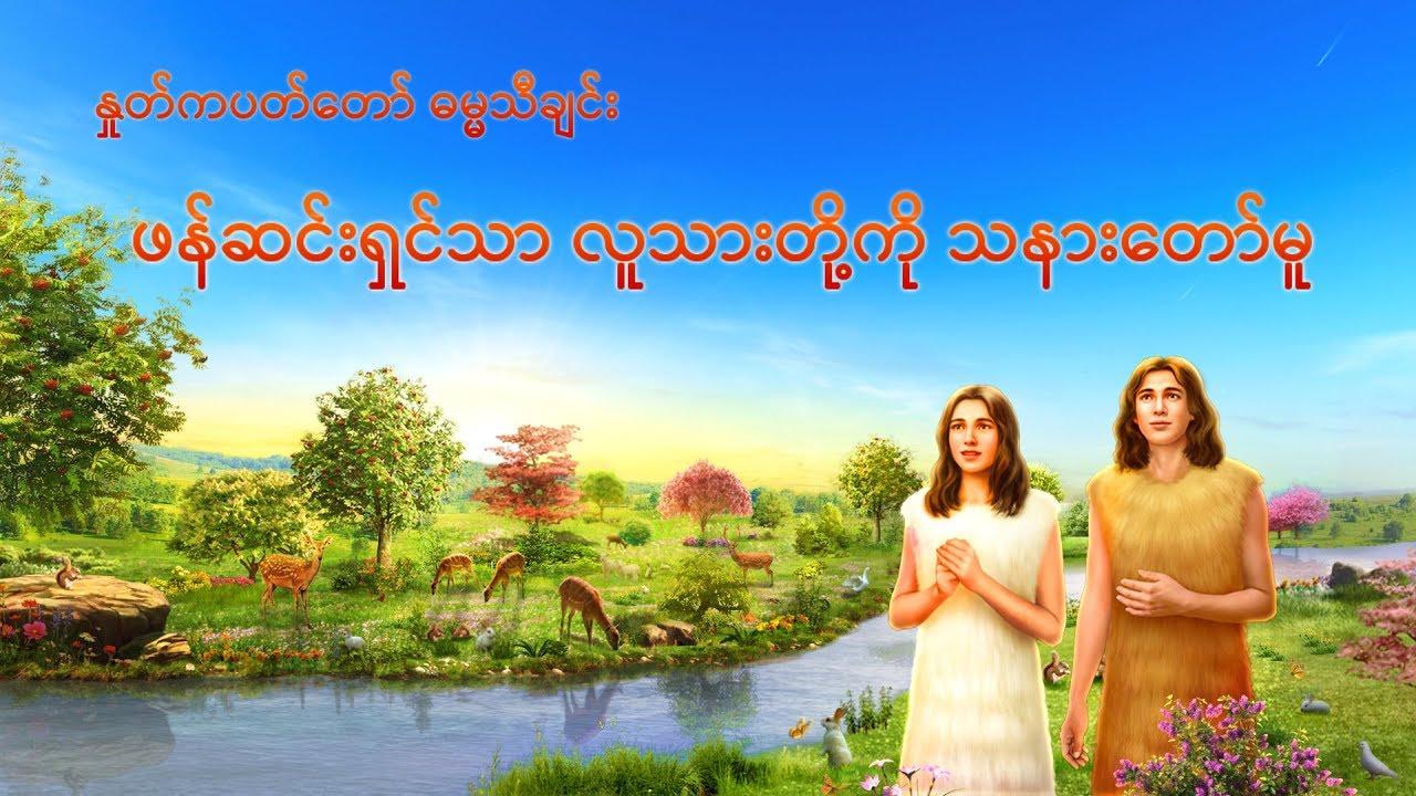 Myanmar Gospel Song 2018 (ဖန်ဆင်းရှင်သာ လူသားတို့ကို သနားတော်မူ) The Love of God Is True Love