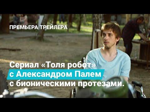 Премьера трейлера сериала «Толя робот» с Александром Палем