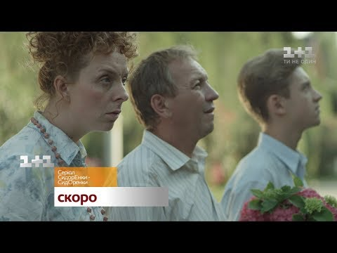 Серіал СидорЕнки-СидОренки – дивись скоро на 1+1. Анонс