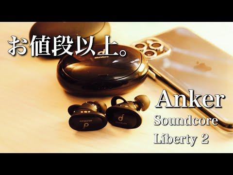 お値段以上!Anker新型ワイヤレスイヤホンSound Core Liberty 2を試す!