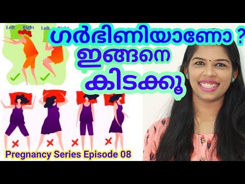 Pregnancy Series 08 /ഗർഭിണിയാണോ ? ഇങ്ങനെയാവണം കിടക്കേണ്ടത് / Sleeping Position During Pregnancy Tips