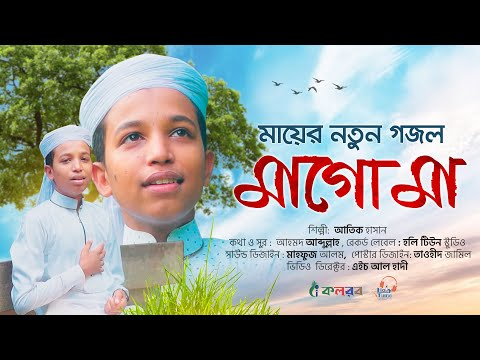 Mago Maa Kalarab Gojol by Atik Hasan | মায়ের নতুন গজল মাগো মা | Mayer Gojol