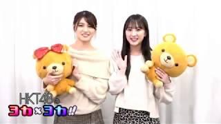 HKT48のヨカヨカ #植木南央 #神志那結衣 #SHOWROOM 【HKT48のヨカ×ヨカ...