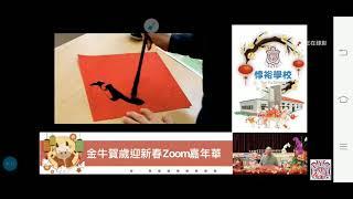 Publication Date: 2021-01-16 | Video Title: 惇裕學校                 金牛賀歲迎新春Zo