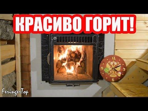 КРАСИВО ГОРИТ! Как закладывать дрова в печь Ферингер, поджигать, подкидывать.