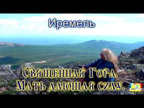 Иремель - Священная гора. Мать, дающая силу. Из цикла Неоткрытая Россия.