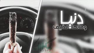 《 اغنية دنيا وحلها مخيف 》donia we halha mokif