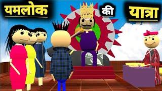 यमलोक की यात्रा | yamraj ki galti | yamraj comedy | desi comedy video | pklodhpur