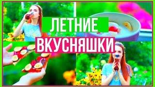 ЛЕГКИЕ ЛЕТНИЕ ВКУСНЯШКИ//ЗАКУСКИ-SUMMER SNACKS