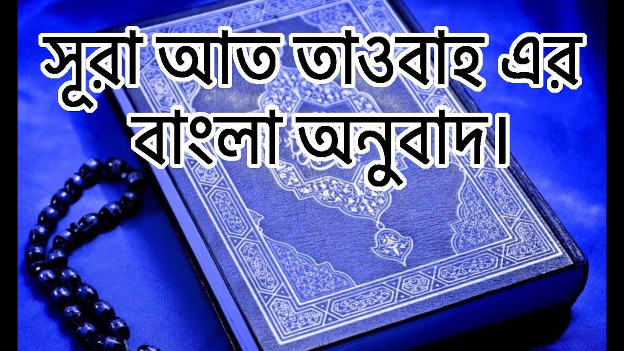 সূরা আত তাওবাহ এর বাংলা অনুবাদ। Bangla translation of the Sura At-Tawba | سورة التوبة