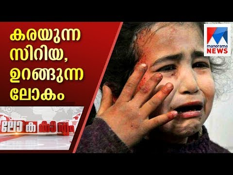 Syria is bleeding Whole World is sleeping |Lokakaraym #EP25| Manorama News