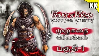 Prince Of Persia Warrior Within Story in Tamil - Part 1/பகுதி 1 | Kadha KandhaSami