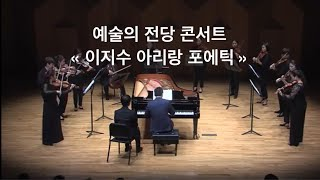 Jisoo Lee Arirang Poetique, Pianist Jongdo An(안종도)