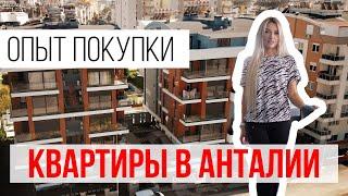Квартиры в Анталии Покупка квартиры в Турции отзывы покупателей