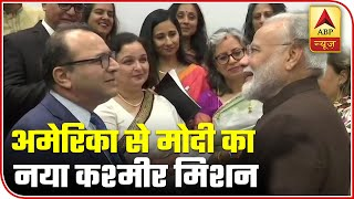 Howdy Modi: Full Coverage From 9 am To 10 am | ABP News
