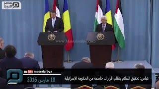 مصر العربية   عباس: تحقيق السلام يتطلب قرارات حاسمة من الحكومة الإسرائيلية