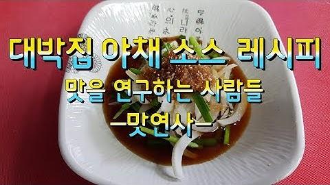 대박집 야채소스 레시피 만들기~삼겹살 소갈비 돼지갈비 불고기에 잘어울리는 야채소스 요리레시피 식당창업