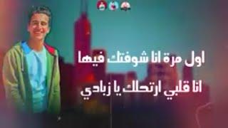 مهرجان اول مره انا شوفتك فيها - التراك الاصلي ـ حوده اينو - سعد غازي - توزيع تيتو العالمي 2020