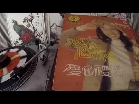 鳳飛飛 Feng Fei Fei -- a1 祝你幸福