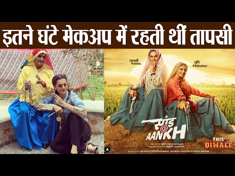 Taapsee Pannu's drastic 60 year age Transformation for Saand Ki Aankh | FilmiBeat Mp3