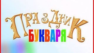 """ПРАЗДНИК БУКВАРЯ"" 1 ""А"" класс школы №3 г. Алагира"