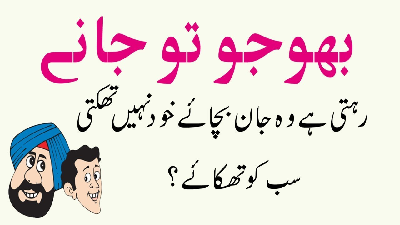 Interesting Questions To Ask In Urdu Common Sense te...