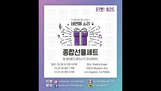 #소리어스 #뮤지컬콘서트 [종합선물세트]   #뮤지컬프…