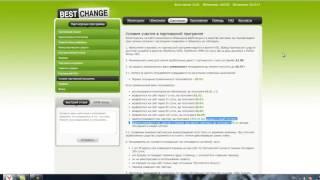 Advanced Cash - обменник с интернет банкингом
