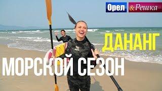 Орел и решка. Морской сезон - Дананг | Вьетнам (FullHD) - Интер