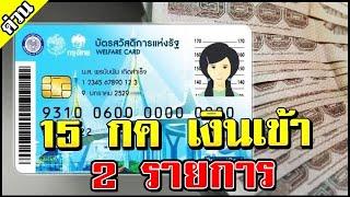 ข่าว บัตรสวัสดิการแห่งรัฐล่าสุด 15 กค มี เงินเข้า 2 รายการ #บัตรคนจนล่าสุด